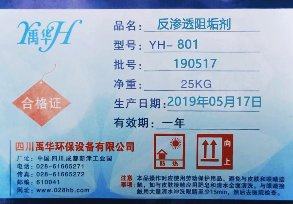 反渗透膜阻垢剂YH-801