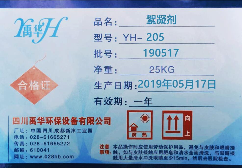 絮凝剂YH-205